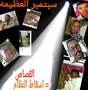 Invitation to Comment 40: Abu Damac Sudanese Martyrs Day 2.