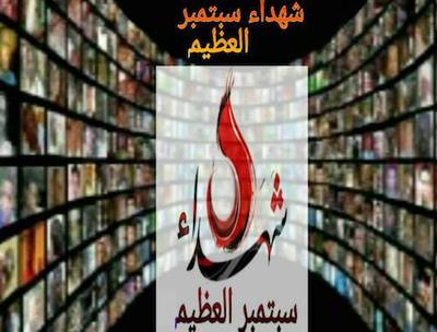 Invitation to Comment 40: Abu Damac Sudanese Martyrs Day 3.