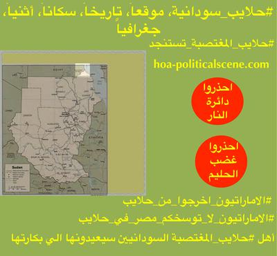 HOA Political Scene: Halai'b Triangle is Sudanese historically, by land and location, by customs and by population. Egypt plays thief, while the world plays deaf.