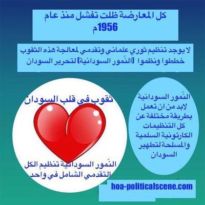 hoa-politicalscene.com/invitation-to-comment69.html - Invitation to Comment 69 - السودان أرض بلا شعب لشعب ضاقت به أرضه.