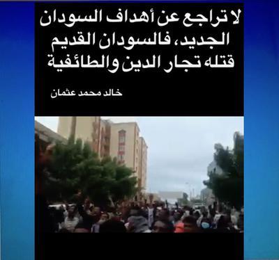Invitation to Comment 75: Sudanese December 2018 Revolution 93.