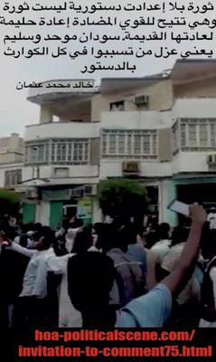 Invitation to Comment 75: Sudanese December 2018 Protests 94.
