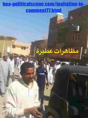 Invitation to Comment 77: Sudanese December 2018 Protests 110.