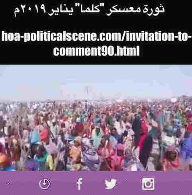 Invitation to Comment 90: Sudanese January 2019 Protests 234.