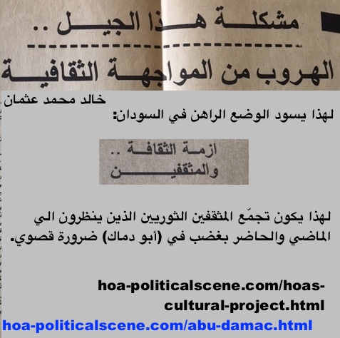 hoa-politicalscene.com/arabic-poems.html - Abu Damac: The combination of the cultural, intellectual & literary discourse has a catastrophe in Sudan, says Sudanese journalist & poet Khalid Mohd Osman.