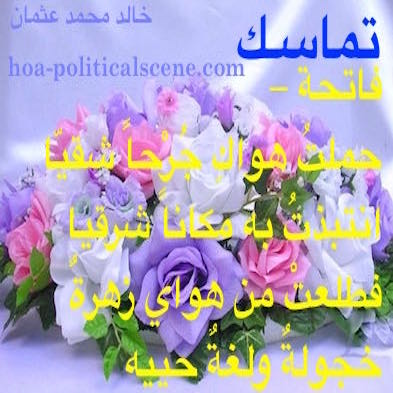 hoa-politicalscene.com/arabic-hoa.html - Arabic HOA: Snippet of poetry from Consistency by poet and journalist Khalid Mohammed Osman on beautiful flowers.