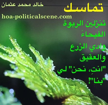 hoa-politicalscene.com/arabic-hoa.html - Arabic HOA: Snippet of poetry from Consistency by poet and journalist Khalid Mohammed Osman on beautiful green plants.