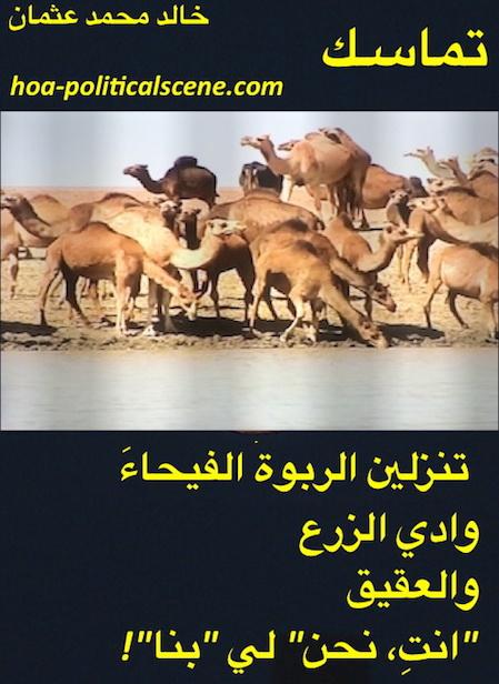 hoa-politicalscene.com/arabic-hoa.html - Arabic HOA: Couplet of poetry from Consistency by poet and journalist Khalid Mohammed Osman on Beja of Sudan's livestocks / camels breeding.