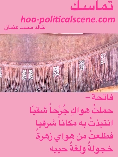 hoa-politicalscene.com/arabic-hoa.html - Arabic HOA: Snippet of poetry from Consistency by poet and journalist Khalid Mohammed Osman on Rashaida of Sudan customs / folklore.