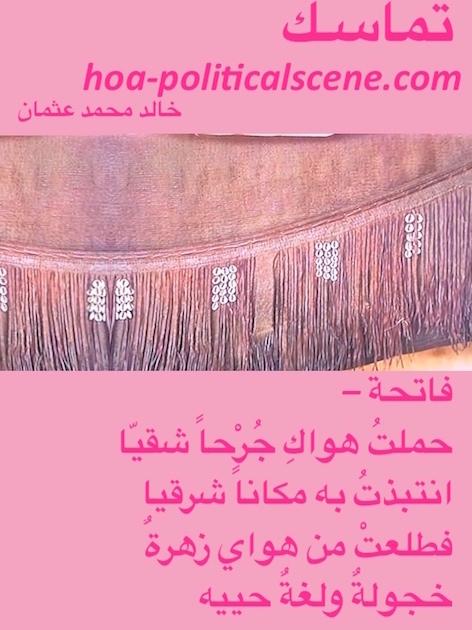 hoa-politicalscene.com/arabic-hoa.html - Arabic HOA: Snippet of poetry from Consistency by poet and journalist Khalid Mohammed Osman on Rashaida of Sudan customs / folklore.