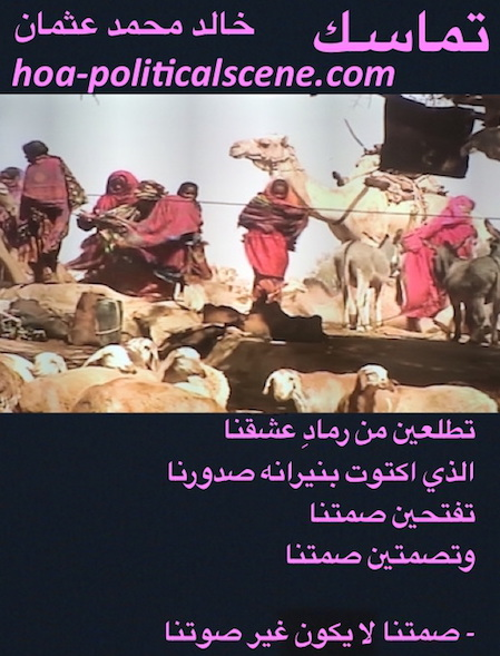 hoa-politicalscene.com/arabic-hoa.html - Arabic HOA: Poetry snippet from Consistency by poet and journalist Khalid Mohammed Osman on Beja of Sudan family with their livestocks.