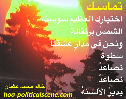 hoa-politicalscene.com/arabic-hoa.html - Arabic HOA: Poetry couplet from Consistency by poet & journalist Khalid Mohammed Osman on an image to symbolize the Sudanese people's sunrising.