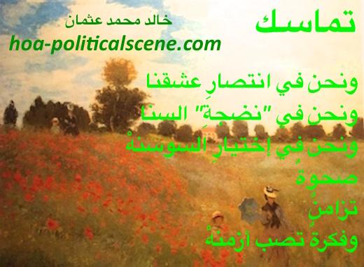 hoa-politicalscene.com/arabic-hoa.html - Arabic HOA: Poetry scripture from Consistency by poet and journalist Khalid Mohammed Osman on Claude Monet's