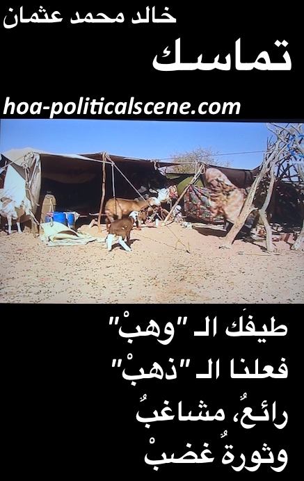 hoa-politicalscene.com/arabic-hoa.html - Arabic HOA: Scripture of poetry from Consistency by poet and journalist Khalid Mohammed Osman on the nomads of Sudan tents and livestock.