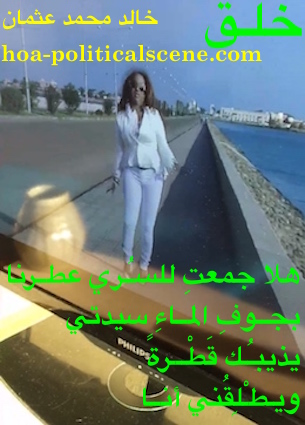 hoa-politicalscene.com/arabic-hoa.html - Arabic HOA: Poem Creation by poet Khalid Mohammed Osman on Eritrean singer Helen Pawlos singing the Sudanese song Al Asiel in Suakin.