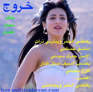 hoa-politicalscene.com/arabic-hoa.html - Arabic HOA: Poetry scripture from Exodus by poet and journalist Khalid Mohammed Osman on beautiful star.