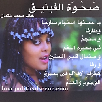 hoa-politicalscene.com/arabic-hoa.html - Arabic HOA: Poem Rising of the Phoenix by poet & journalist Khalid Mohammed Osman on beautiful Ethiopian girl dancer.