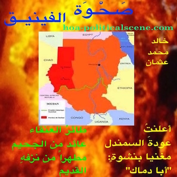 hoa-politicalscene.com/arabic-hoa.html - Arabic HOA: Poem Rising of the Phoenix by poet & journalist Khalid Mohammed Osman on the 1.000.000 square mile land of Sudan map in fire.