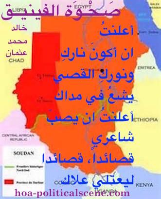 hoa-politicalscene.com/arabic-hoa.html - Arabic HOA: Poem Rising of the Phoenix by poet & journalist Khalid Mohammed Osman on the 1.000.000 square mile land of Sudan on the map we know.