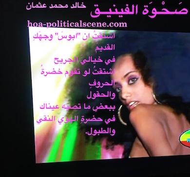 hoa-politicalscene.com/arabic-hoa.html - Arabic HOA: Poem Rising of the Phoenix by poet & journalist Khalid Mohammed Osman on beautiful Ethiopian singer.