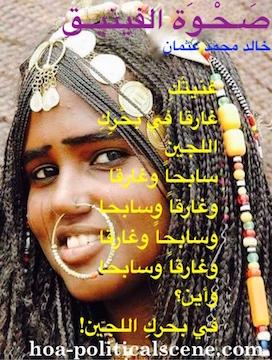 hoa-politicalscene.com/arabic-hoa.html - Arabic HOA: Poem Rising of the Phoenix by poet and journalist Khalid Mohammed Osman on beautiful Sudanese Beja girl.