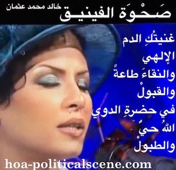 hoa-politicalscene.com/arabic-hoa.html - Arabic HOA: Poem Rising of the Phoenix by poet & journalist Khalid Mohamed Osman about the lost Sudanese nation on beautiful Sudanese singer Nancy Ajaj.