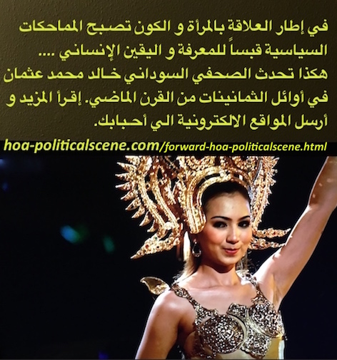 hoa-politicalscene.com/arabic-hoas-poems.html - Arabic HOAs Poems: A quote