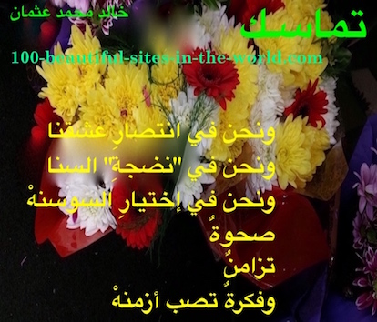 hoa-politicalscene.com/arabic-hoas-poetry.html - Arabic HOAs Poetry: Snippet of poetry from