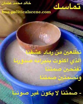 hoa-politicalscene.com/arabic-hoas-poetry.html - Arabic HOAs Poetry: Snippet of poetry from