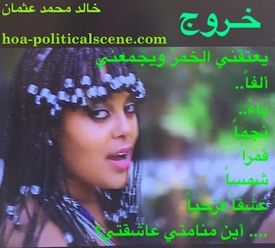 hoa-politicalscene.com/arabic-hoas-poetry.html - Arabic HOAs Poetry: from Exodus by poet & journalist Khalid Mohammed Osman on beautiful Ethiopian girl.