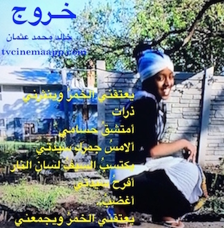 hoa-politicalscene.com/arabic-hoas-poetry.html - Arabic HOAs Poetry: from Exodus by poet & journalist Khalid Mohammed Osman on beautiful Oromo dancer.