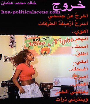 hoa-politicalscene.com/arabic-hoas-poetry.html - Arabic HOAs Poetry: from Exodus by poet & journalist Khalid Mohammed Osman on beautiful Oromo night dancer.