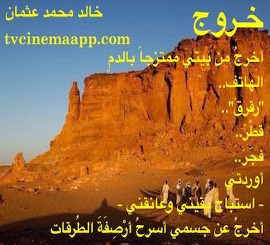 hoa-politicalscene.com/arabic-hoas-poetry.html - Arabic HOAs Poetry: from Exodus by poet & journalist Khalid Mohammed Osman on the Red Sea Mountains, East Sudan.