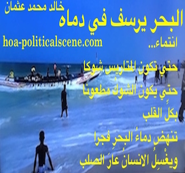hoa-politicalscene.com/arabic-poetry.html - Arabic Poetry: Snippet of poetry from