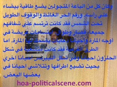 hoa-politicalscene.com/arabic-short-story.html - Arabic Short Story: Drink Now, Shepherd 2, by writer, playwright, poet and journalist Khalid Mohammed Osman.