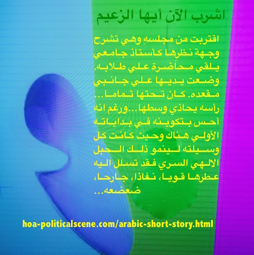 hoa-politicalscene.com/arabic-short-story.html - Arabic Short Story: Drink Now, Shepherd, by writer, playwright, poet and journalist Khalid Mohammed Osman.