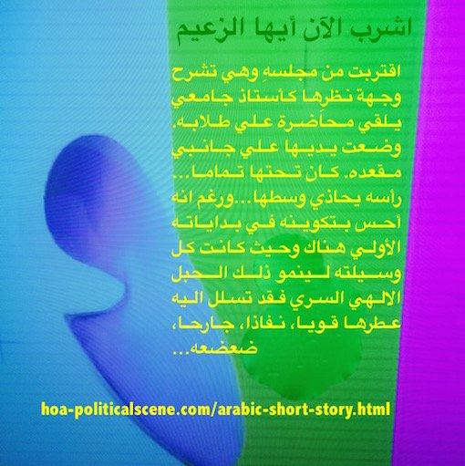 hoa-politicalscene.com/arabic-short-story.html - Arabic Short Story: Drink Now, Shepherd, by writer, playwright, poet and journalist Khalid Mohammed Osman.