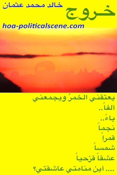 hoa-politicalscene.com/arabic-hoa.html - Bilingual HOA: Poetry couplet from