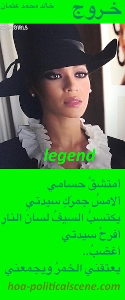 hoa-politicalscene.com/arabic-hoa.html - Bilingual HOA: Snippet of poetry from