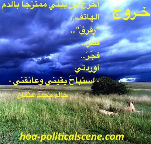 hoa-politicalscene.com/arabic-hoa.html - Bilingual HOA: Snippet of poetry from
