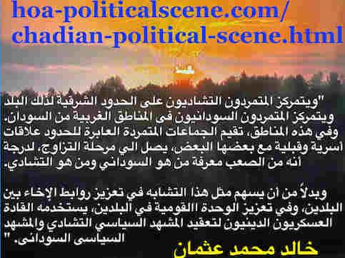 hoa-politicalscene.com/chadian-political-scene.html: Chadian Political Scene: Khalid Mohammed Osman's Arabic Political Quotes. التراجيديا الكوميدية بين السودان وتشاد
