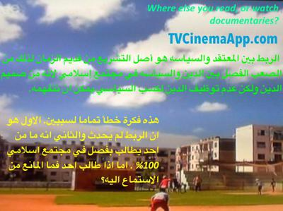 hoa-politicalscene.com/conceptual-whatsapp-dialogue.html - Conceptual WhatsApp Dialogue in HOA takes some of journalist Khalid Mohammed Osman's ideas about the necessity of the secular state.