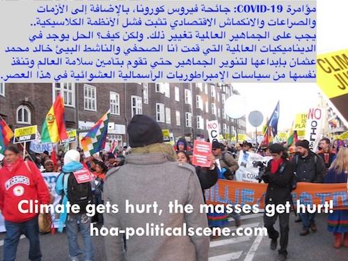 hoa-politicalscene.com/coronavirus.html - Coronavirus: COVID-19: بالإضافة إلى الأزمات والصراعات والانكماش الاقتصادي تثبت فشل الأنظمة الكلاسيكية. الجماهير العالمية يجب أن تغير ذلك