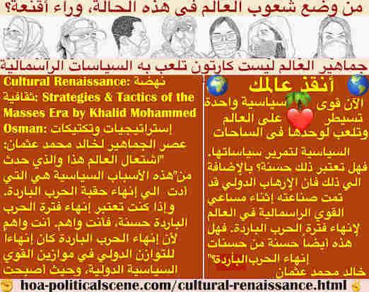 hoa-politicalscene.com/cultural-renaissance.html - Cultural Renaissance: النهضة الثقافية: ة: هذه الأسباب السياسية أدت  الي إنهاء حقبة الحرب الباردة. وإذا كنت تعتبر إنهاء الحرب الباردة حسنة، فأنت واهم