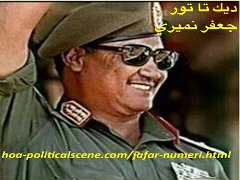 hoa-politicalscene.com/democracy-in-sudan.html - Democracy in Sudan: Confiscated the second time by a military adventurers and salaouk called Jafar Numeri 1969-1985.