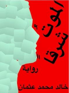 رواية الموت شرقاً بقلم خالد محمد عثمان