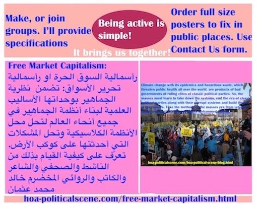 hoa-politicalscene.com/free-market-capitalism.html - Free Market Capitalism: رأسمالية السوق الحرة: تضمن LPE لعصر الجماهير بوحداتها الأساليب العلمية لبناء أنظمة الجماهير في جميع أنحاء العالم