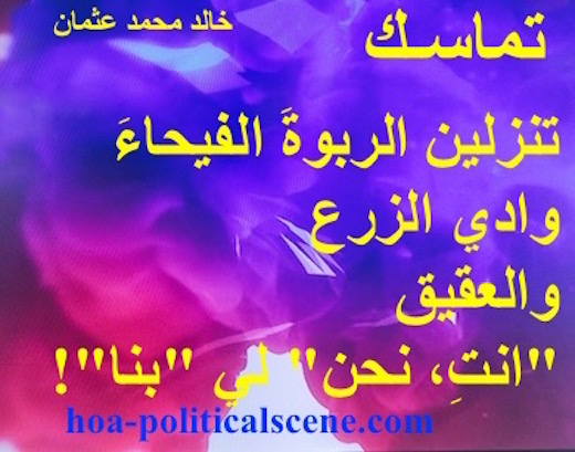 hoa-politicalscene.com/hoas-arabic-literature.html - HOAs Arabic Literature: Political poetry from