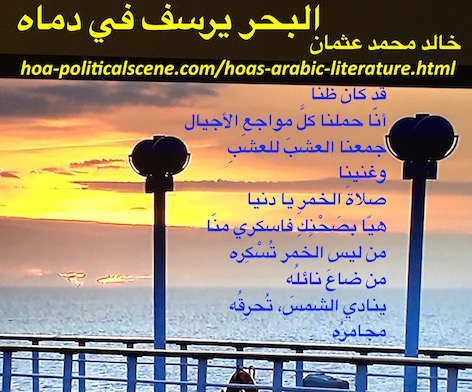 hoa-politicalscene.com/hoas-arabic-literature.html - HOAs Arabic Literature: Poetry couplet from