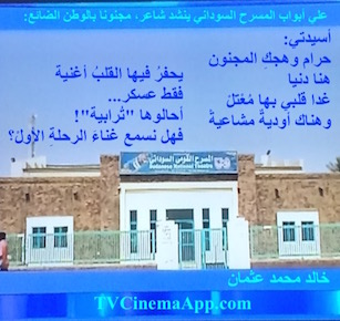 Dancing in the Fancy of Roses and Lemon poetry by Khalid Mohammed Osman on the Sudanese Theatre in Omdurman.